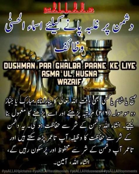 Asma Ul Husna Wazaif-Dua For Victory Over Enemies