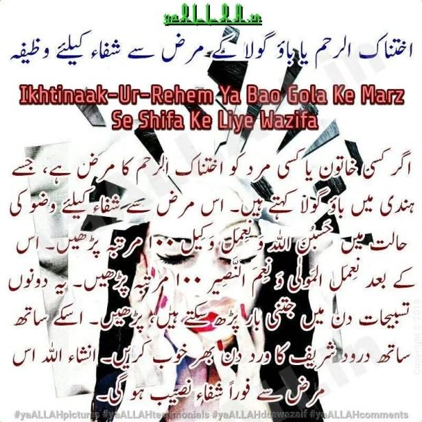 Hysteria ka Ilaj Urdu-Hysteria ka rohani ilaj in urdu