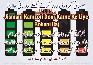 Jismani Kamzori susti Door Karne Ki Dua in urdu