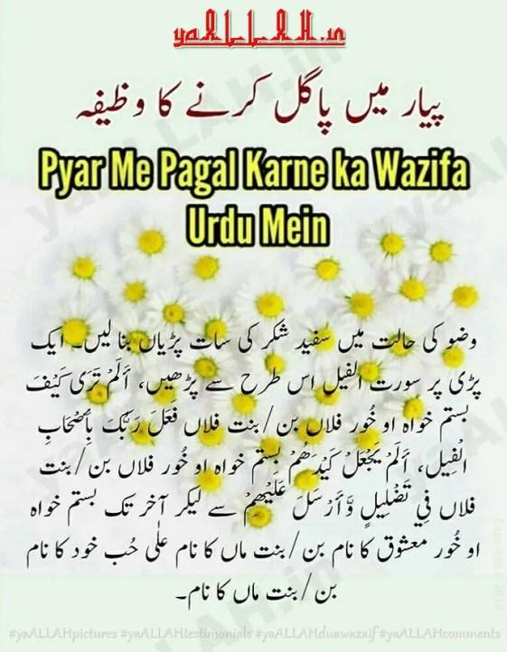 Kisi Ko Apne Pyar Me Pagal Karne ka Wazifa-Dua to Change Someone's Mind-1