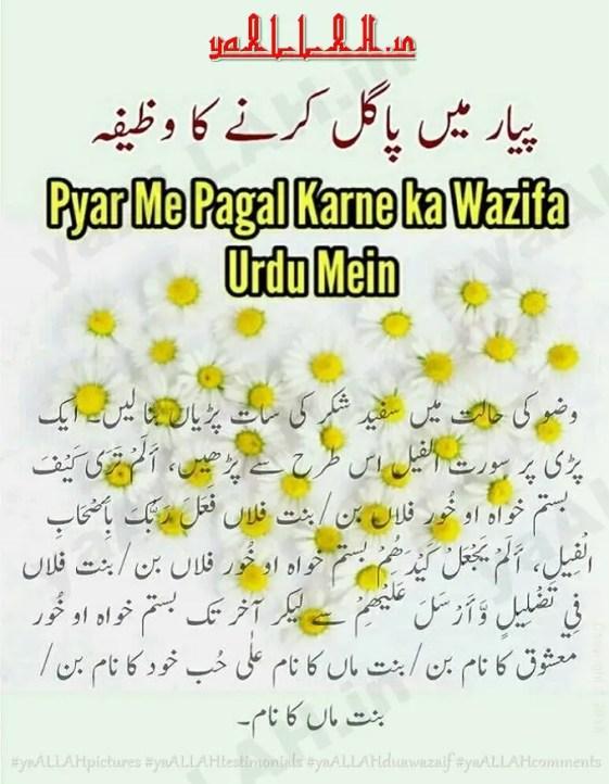 Kisi Ko Apne Pyar Me Pagal Karne ka Wazifa-Dua to Change Someone's Mind-2