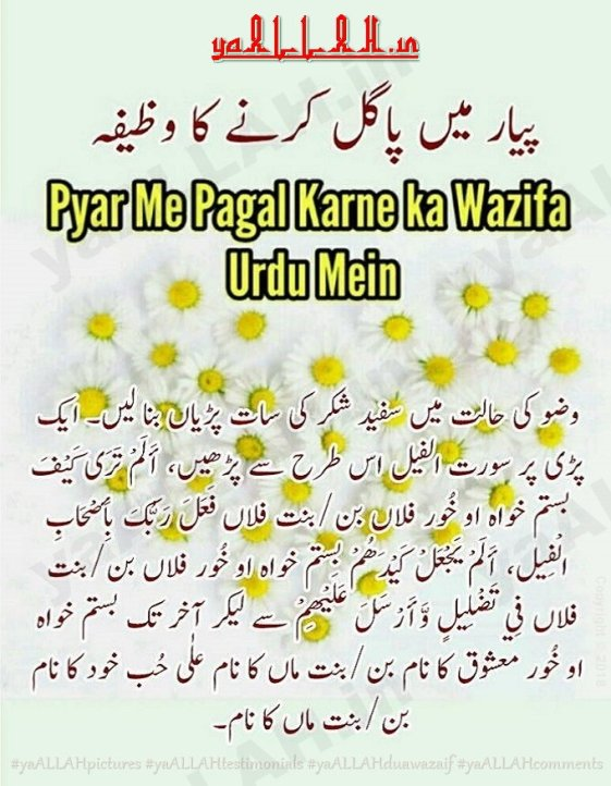 Kisi Ko Apne Pyar Me Pagal Karne ka Wazifa-Dua to Change Someone's Mind-3