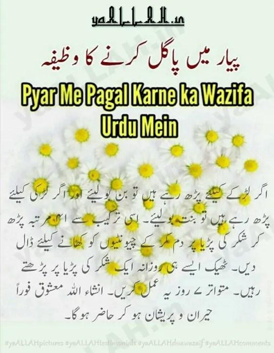 Kisi Ko Apne Pyar Me Pagal Karne ka Wazifa-Dua to Change Someone's Mind-5