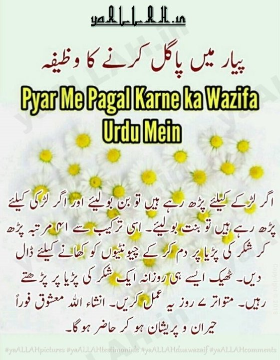 Kisi Ko Apne Pyar Me Pagal Karne ka Wazifa-Dua to Change Someone's Mind-6