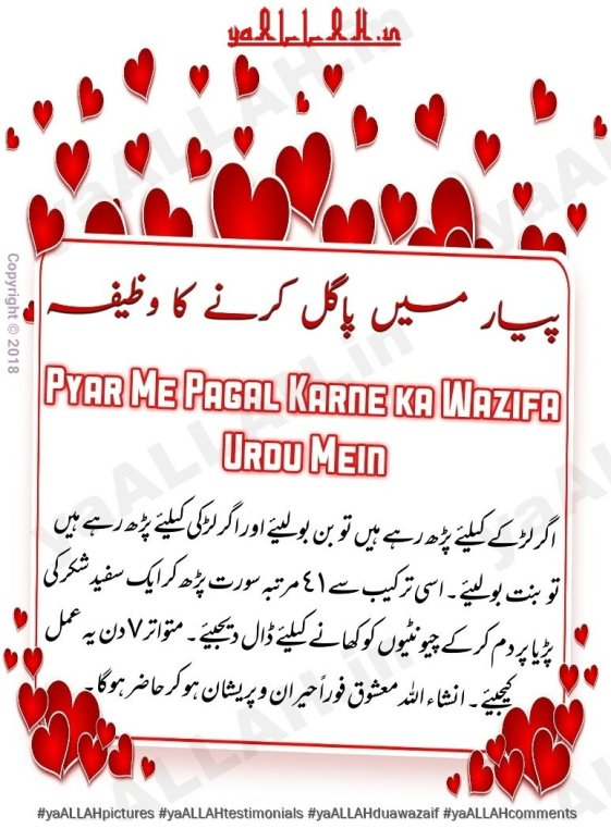 Kisi Ko Apne Pyar Me Pagal Karne Ka Wazifa-Dua to Change Someone's Mind-10