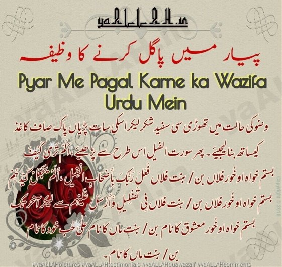 Kisi Ko Apne Pyar Me Pagal Karne Ka Wazifa-Dua to Change Someone's Mind-7