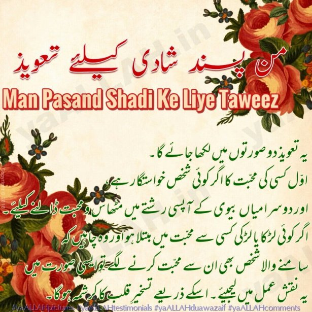 Taweez for Love Marriage-Man Pasand Shadi K Liye Taweez-1