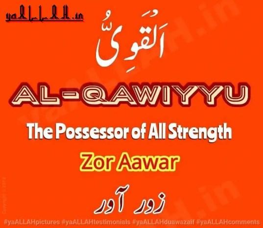 al qawiyyu meaning in urdu-english