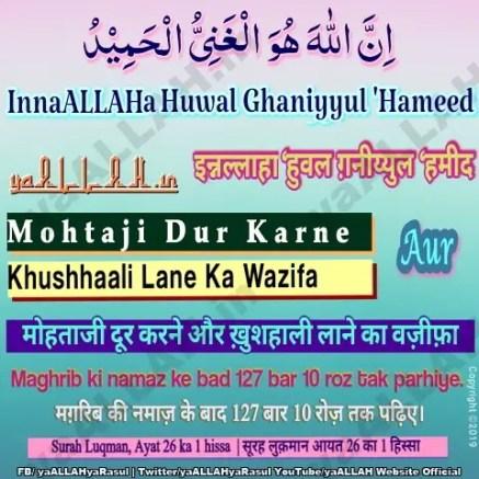 mohtaji door karne ki dua innallaha huwal ghaniyyul hameed
