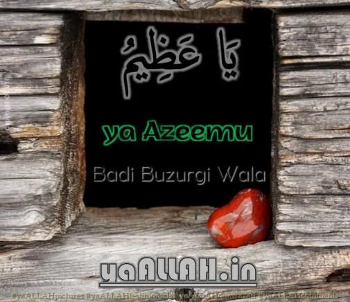 ya azeem o meaning-ya azeemu wazifa