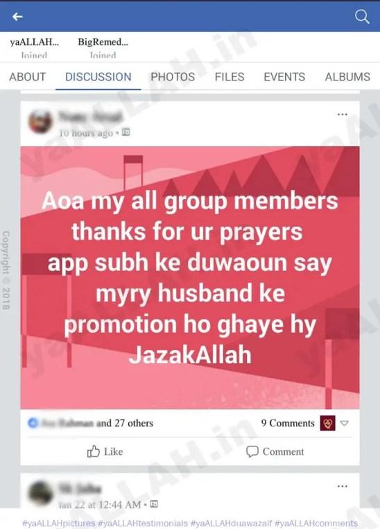 Dua for Job Success-Powerful Wazifa to Get a Job Fast-Testimonial on ya ALLAH-1