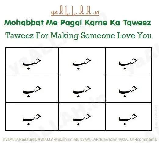 Mohabbat Me Pagal Karne Ka Taweez-For Making Someone Love You