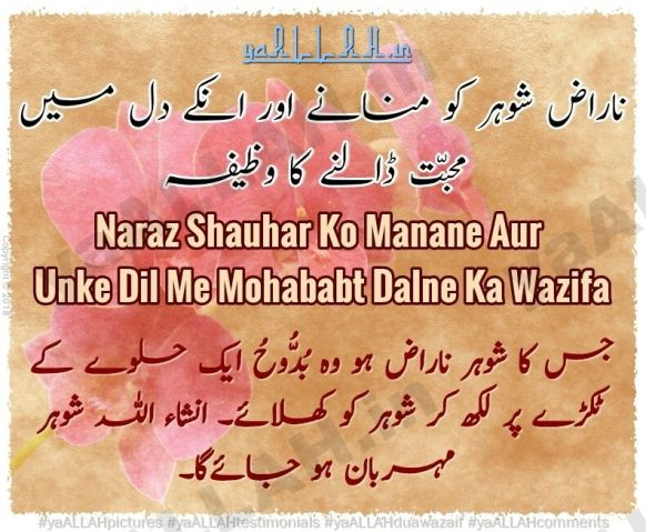 Wazifa For Husband Love and Respect-Narazgi Khatam Karne Ki Dua