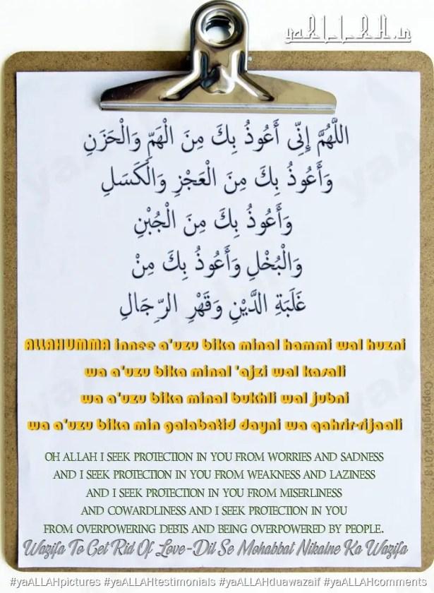 allahumma inni a'uzu bika minal hammi arabic