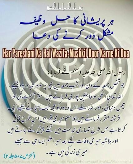 har pareshani ka hal wazifa-mushkil door karne ki dua-2