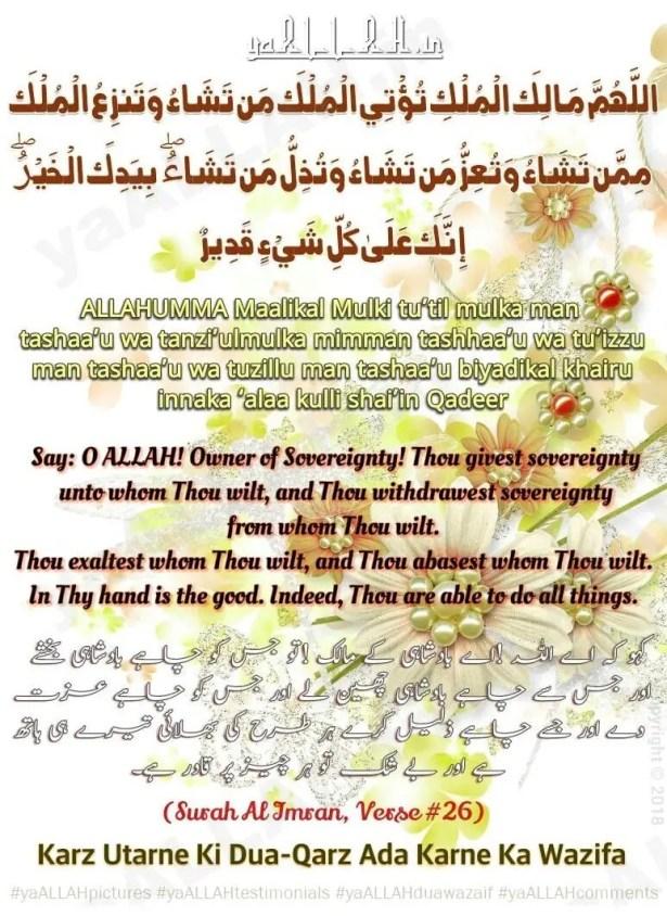 surah al imran ayat 26-27 with urdu translation wazifa-1