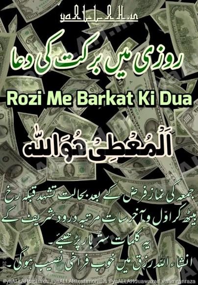 Rozi Me Barkat Ki Dua-Dua for Money Barkat