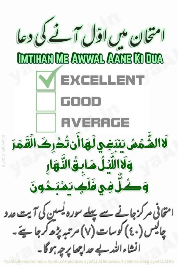 dua for exam-Imtihan Mein Kamyabi ka Wazifa