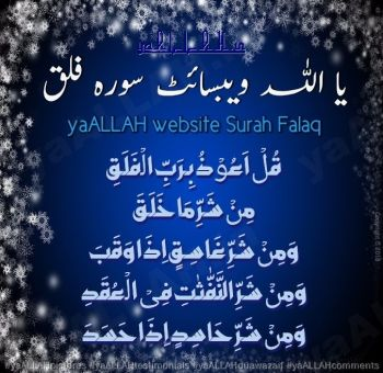 surah falaq in arabic