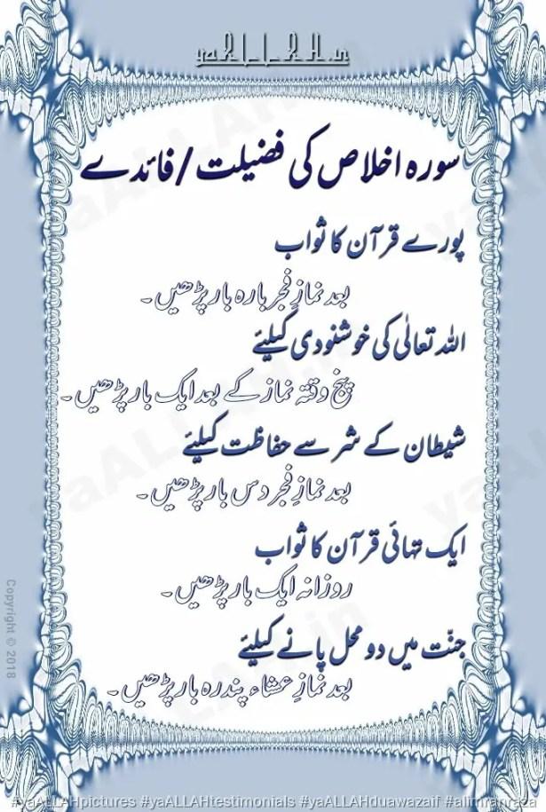 surah ikhlas benefits-surah ikhlas ke fawaid in urdu