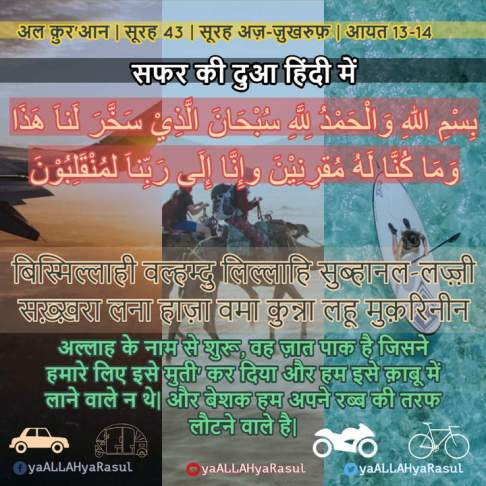 Safar Ki Dua in Hindi