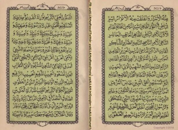 durood kibrit ahmar-2