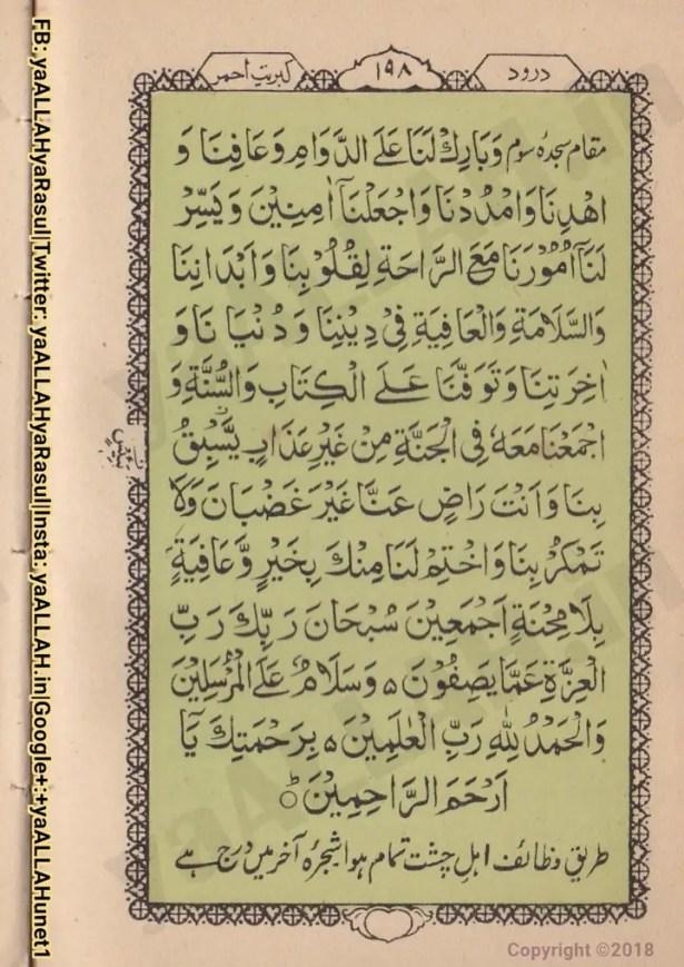 durood kibrit ahmar-6