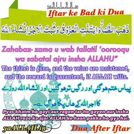 iftar ke baad ki dua-dua after iftar in english