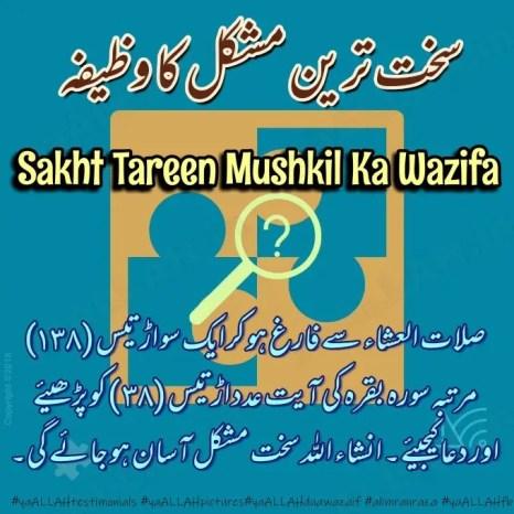 sakh tareen mushkil ka wazifa
