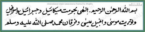Mohabbat Mein Deewana Karne Ka Wazifa