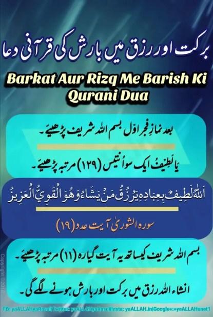 Quran Rizq Ki Dua Barkat Aur Tarakki Ki Barish