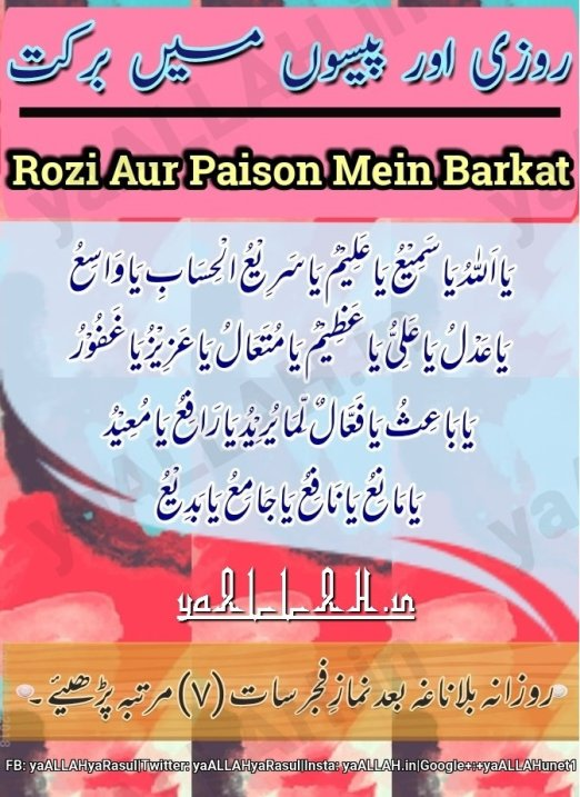 Rozi Aur Paison Mein Barkat ka wazifa