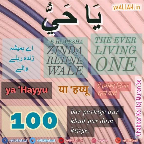 7 Nuskhe+) Chakkar Ka Ilaj Quran Se-Dua For Dizziness | Vertigo