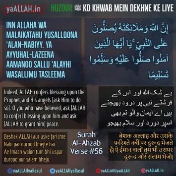Dua to See Prophet in Dream-al-ahzab-ayat 56
