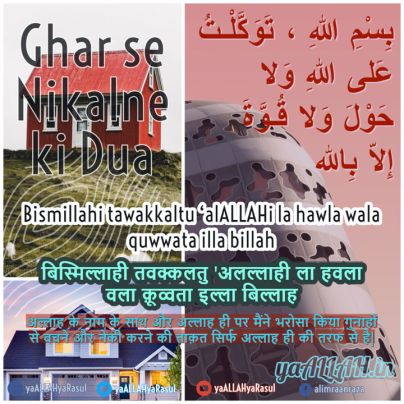 Ghar se Nikalne ki Dua in hindi urdu translation