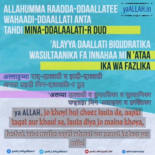 Dua for LostThing in Islam with Translation-Hisnul Hasin