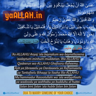 dua to marry someone of your choice translation