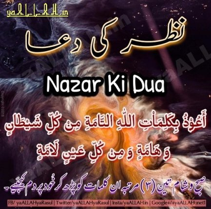 Buri Nazar ki Dua with translations in urdu english