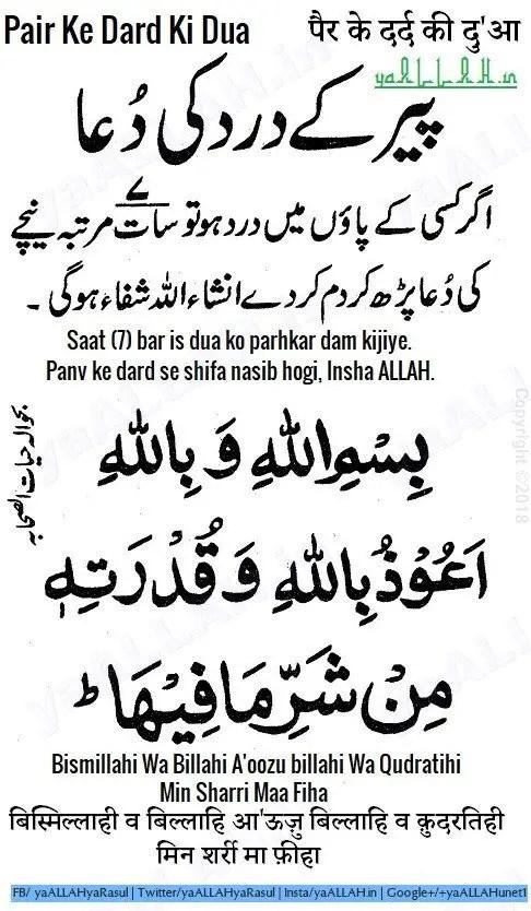 1 Minute Shifa) Pair Dard Ki Dua in Islam-पैर के
