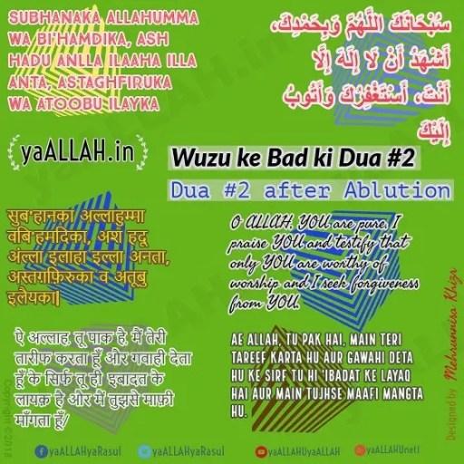 Wuzu Se Pehle Aur Baad Ki Dua-Ablution [Complete Guide+HD