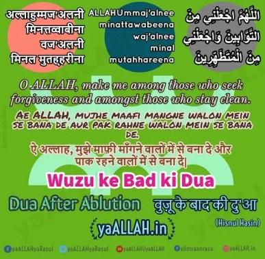 wuzu ke bad ki dua with hindi translation