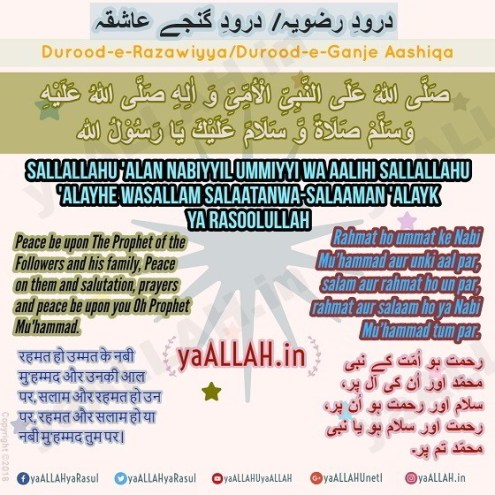 HD Image) Durood e Radawiyya Benefits-Durood Ganje Aashiqa