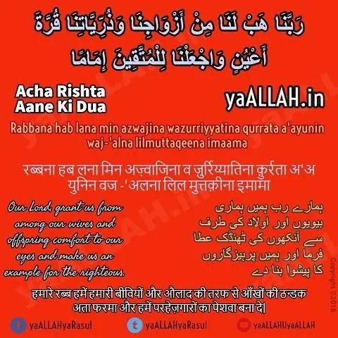 Jaldi Acha Rishta Aane Ki Dua in urdu