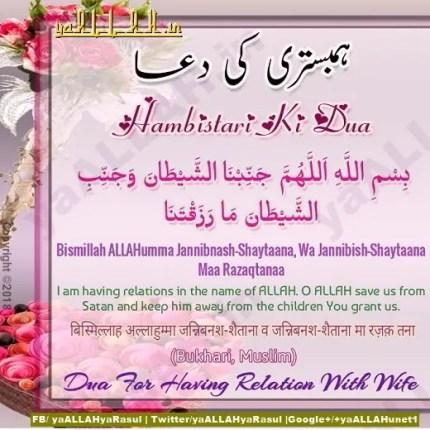 Biwi Se Humbistari Ki Dua in Hindi English Urdu (HD Images)