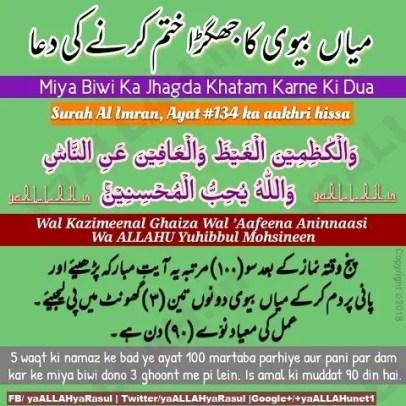 miya aur biwi mein pyar mohabbat paida karne ka wazifa urdu