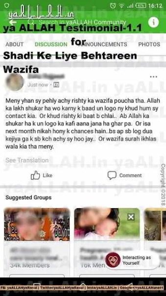 yaALLAH Testimonial for shadi ke liye behtareen wazifa-1.1