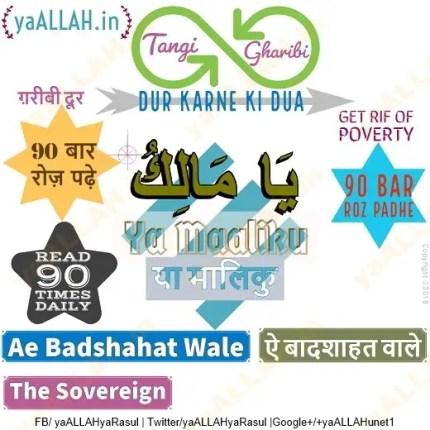 Garibi dur hatane ki dua ya maliku in english urdu meaning