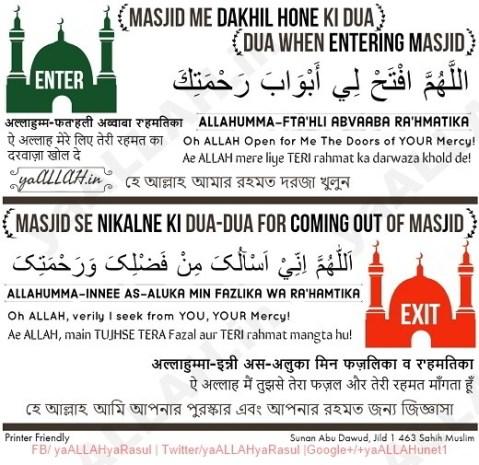 dua for entering leaving masjid english hindi bangla