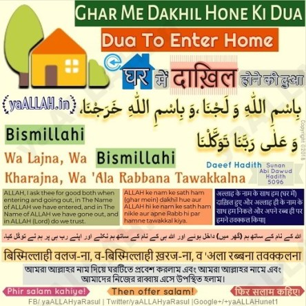 Dua to Enter Home Ghar Me Dakhil Hone Ki Dua (HD)- yaALLAH in