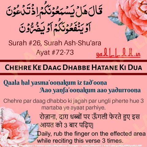 Gora Hone Ka Wazifa ki dua hindi me bataye